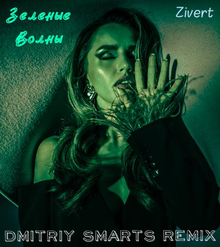 Zivert - Зелёные волны (Dmitriy Smarts Remix) [2020]