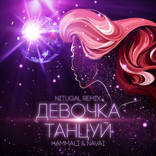Hammali & Navai - Девочка танцуй (Nitugal Remix) [2020]