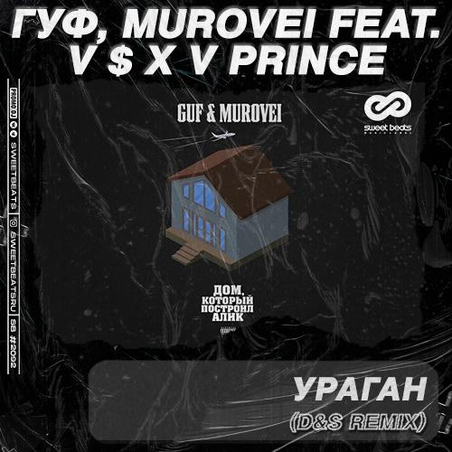 Гуф, Murovei feat. V $ X V Prince - Ураган (D&S Remix) [2020]