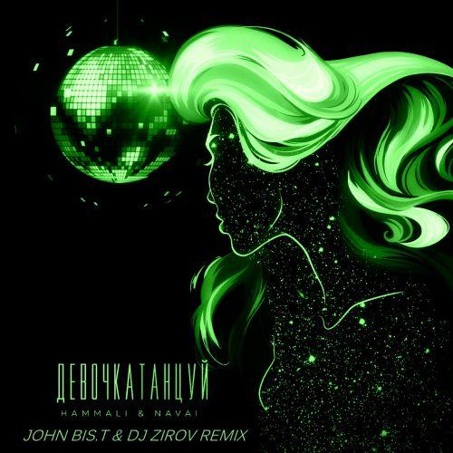 Hammali & Navai - Девочка танцуй (John Bis.T & DJ Zirov Remix) [2020]