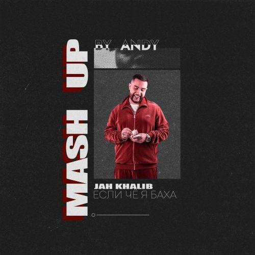 Jah Khalib - Если чё я Баха (Mash-Up by Andy) [2020]