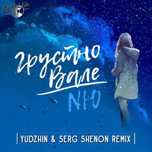Nю - Грустно Вале (Yudzhin & Serg Shenon Remix) [2020]
