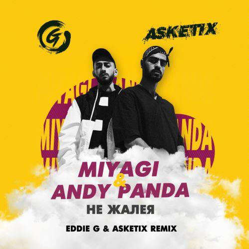 Miyagi & Andy Panda - Не жалея (Eddie G & Asketix Remix) [2020]