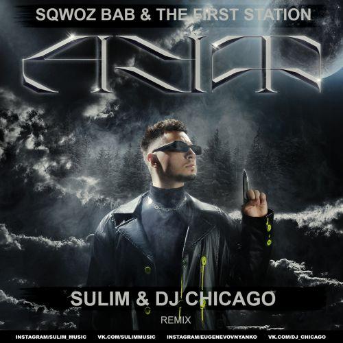 Sqwoz Bab & The First Station - Ауф (Sulim & Dj Chicago Remix) [2020]