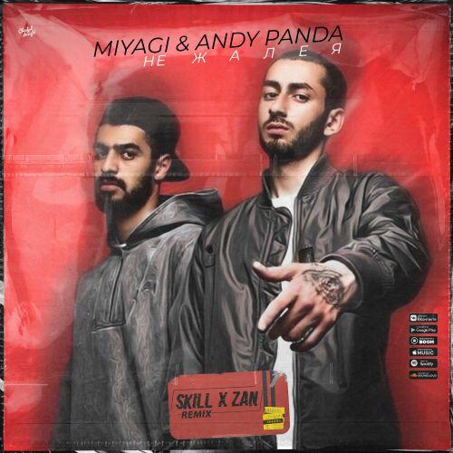 Miyagi & Andy Panda - Не жалея (Skill x Zan Remix) [2020]
