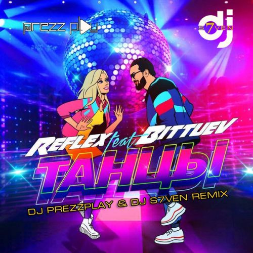 Reflex feat. Bittuev - Танцы (DJ Prezzplay & DJ S7ven Remix) [2020]