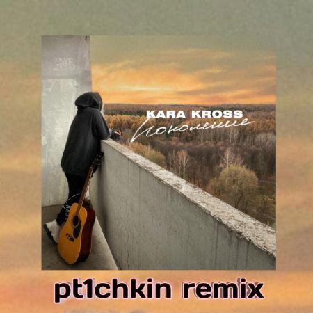 Kara Kross - Поколение (Pt1chkin Remix) [2020]