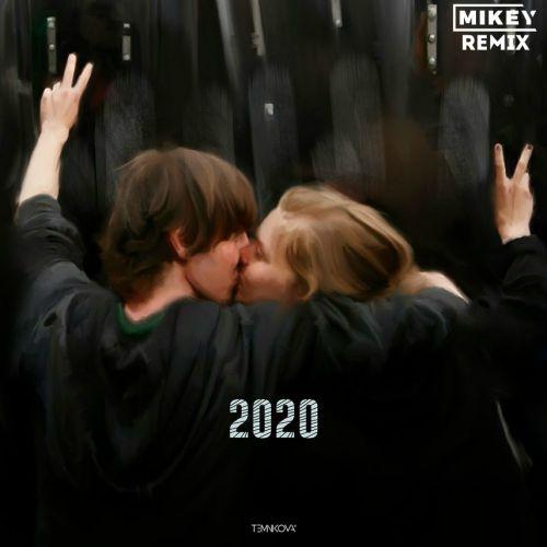 Елена Темникова - 2020 (Mikey Remix) [2020]