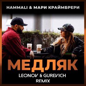 Hamali, Мари Краймбрери - Медляк (Leonov & Gurevich Vip Remix) [2020]