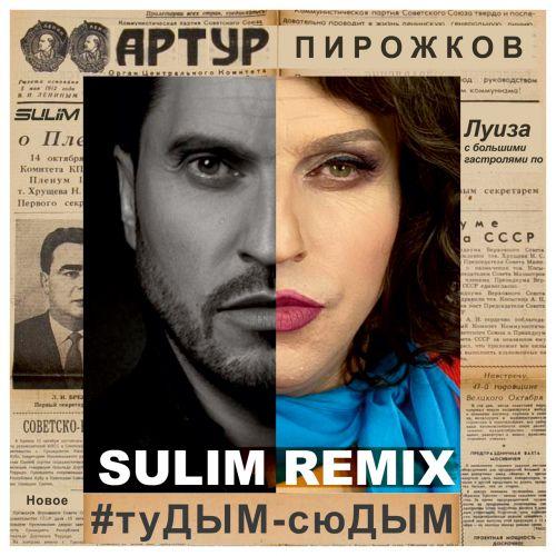 Артур Пирожков - #тудым-сюдым (Sulim Remix) [2020]