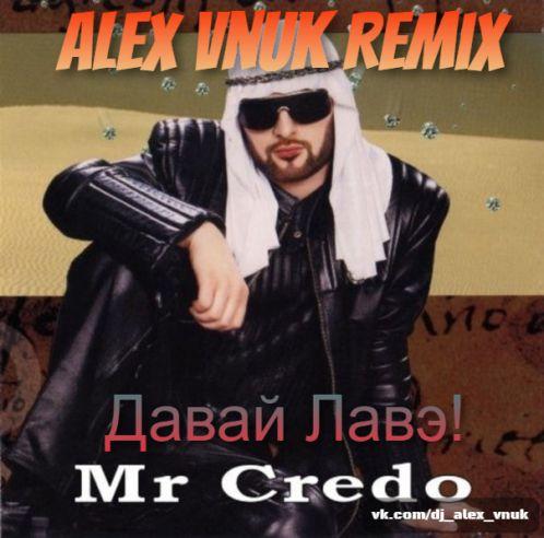 Mr. Credo - Давай лавэ (Alex Vnuk Remix) [2020]