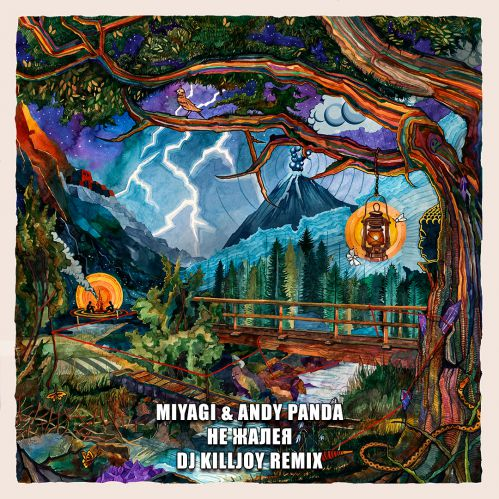 Miyagi & Andy Panda - Не жалея (Dj Killjoy Remix) [2020]