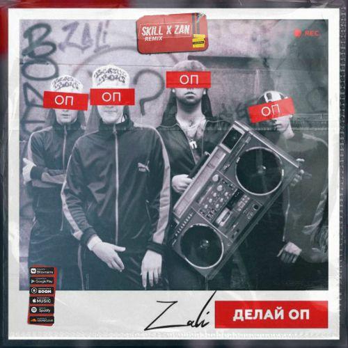 Mc Zali - Делай оп (Skill x Zan Official Remix) [2020]