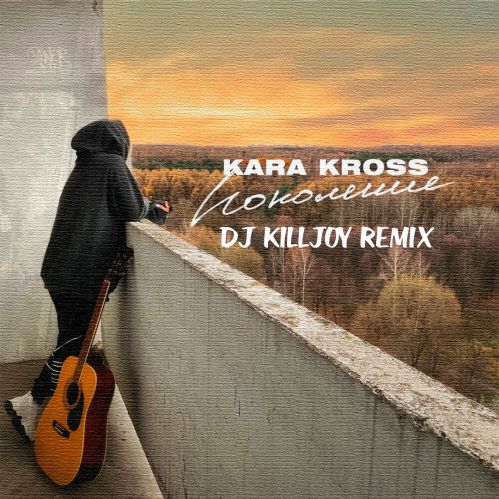 Kara Kross - Поколение (Dj Killjoy Remix) [2020]