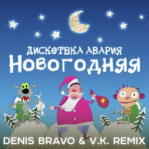 Дискотека Авария - Новогодняя (Denis Bravo & V. K. Remix).mp3