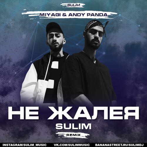 Miyagi & Andy Panda - Не жалея (Sulim Remix) [2020]