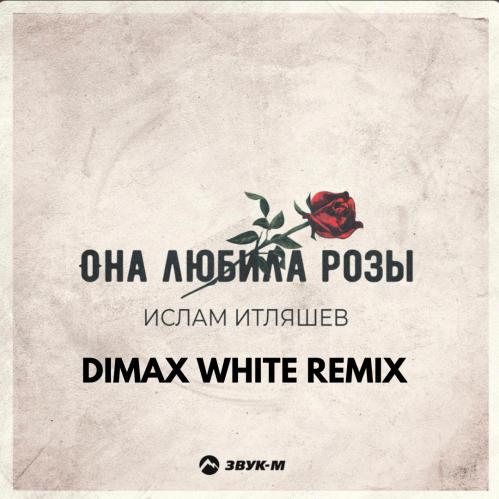 Ислам Итляшев - Она любила розы (Dimax White Remix) [2020]