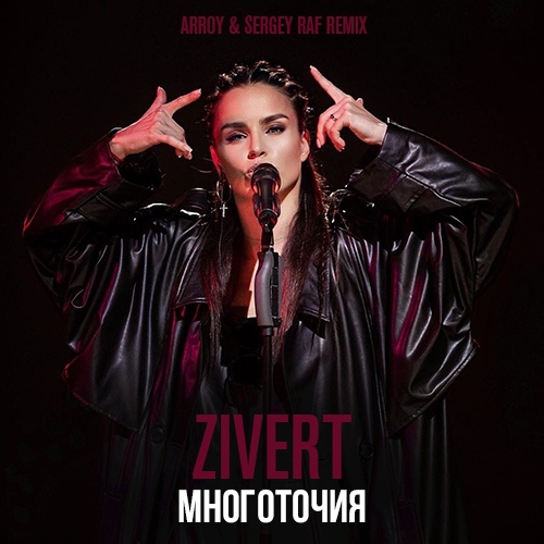 Zivert - Многоточия (Arroy & Sergey Raf Remix) [2020]