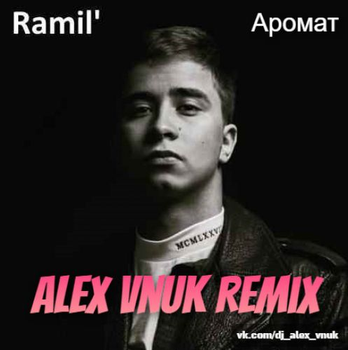 Ramil' - Аромат (Alex Vnuk Remix) [2020]