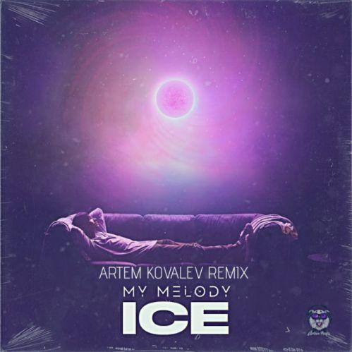 Ice - My Melody (Artem Kovalev Remix) [2020]