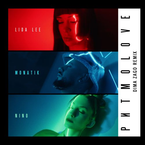 Monatik & Lida Lee & Nino - Ритмоlove (Dima Zago Remix) [2020]