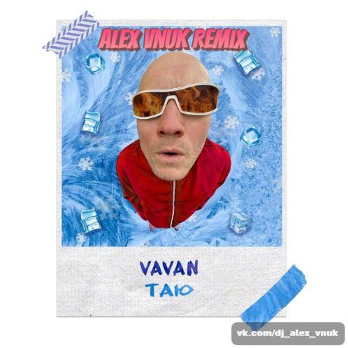 Vavan - Таю (Alex Vnuk Remix) [2020]
