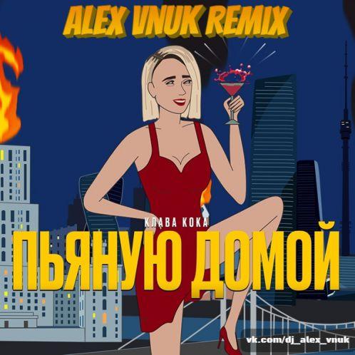 Клава Кока - Пьяную домой (Alex Vnuk Remix) [2020]