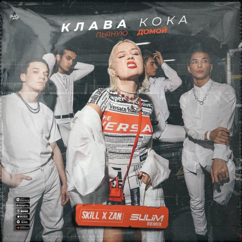 Клава Кока - Пьяную домой (Skill x Zan & Sulim Remix) [2020]