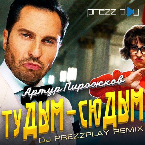 Артур Пирожков - Тудым-сюдым (DJ Prezzplay Remix) [2020]