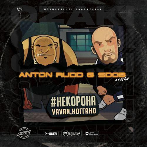 Vavan, Ноггано - #некорона (Anton Rudd & Sdob Remix) [2020]