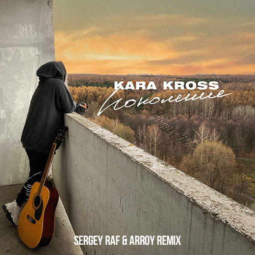 Kara Kross - Поколение (Sergey Raf & Arroy Remix) [2020]