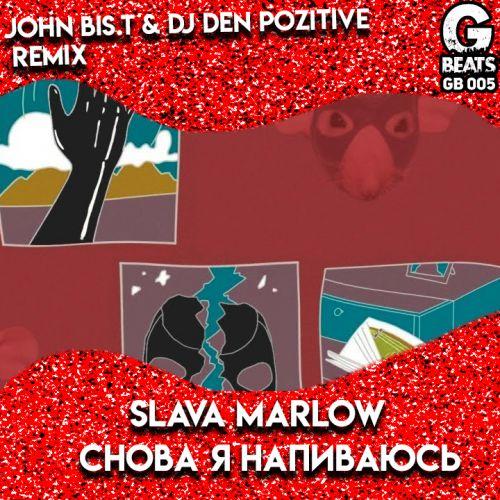 Slava Marlow - Снова я напиваюсь (John Bis.T & DJ Den Pozitive Remix) [2020]
