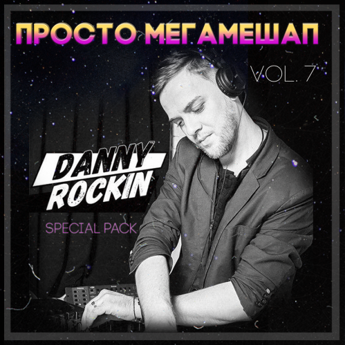 Danny Rockin - Просто Мегамешап. Vol.7. Special Pack [2020]