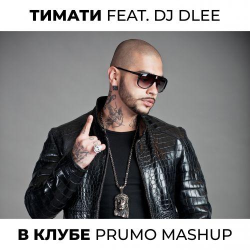 Тимати feat. DJ Dlee - В клубе (Prumo Mashup) [2020]