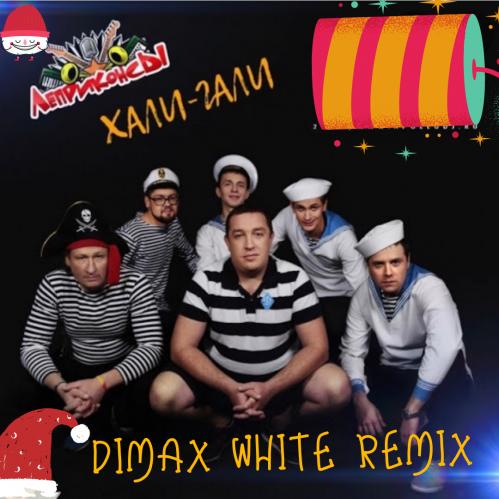Леприконсы - Хали гали (Dimax White Remix) [2020]