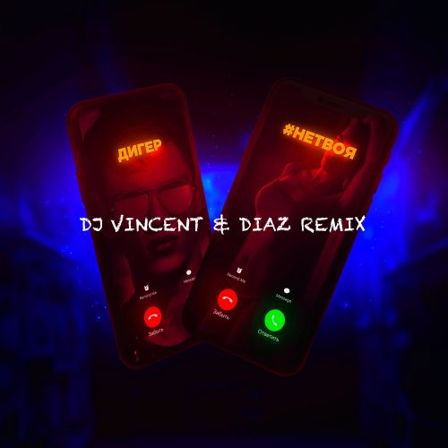 Дигер - Не твоя (Vincent & Diaz Remix) [2020]