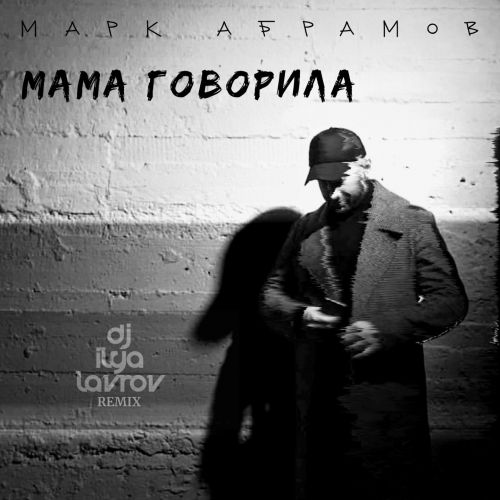 Марк Абрамов - Мама говорила (DJ Ilya Lavrov Remix) [2020]
