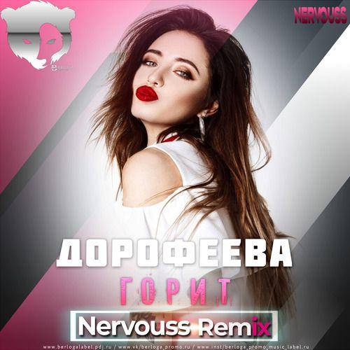 Дорофеева - Горит (Nervouss Remix) [2021]