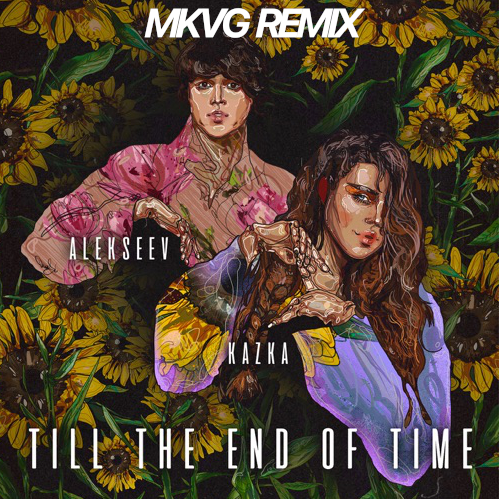 Kazka & Alekseev - Till The End Of Time (Mkvg Remix) [2021]