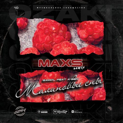 Samo'L feat. A-Sen - Малиновые сны (Maxs Remix) [2021]