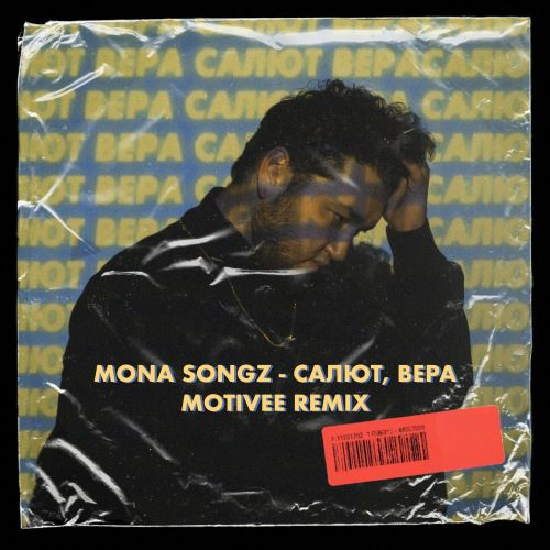 Mona Songz - Салют, Вера (Motivee Remix) [2021]