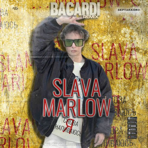 Slava Marlow - Cнова я напиваюсь (Bacardi Remix) [2021]
