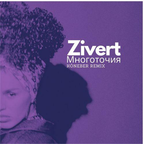 Zivert - Многоточия (Kóneber Remix) [2021]