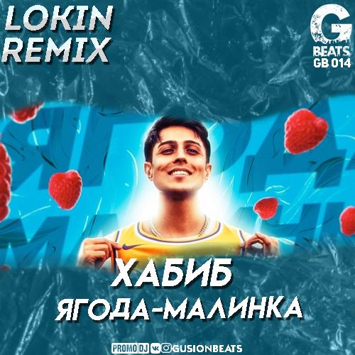 Хабиб - Ягода-малинка (Lokin Remix) [2021]