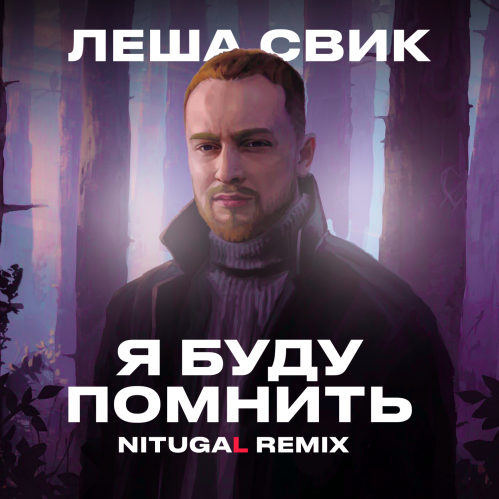 Леша Свик - Я буду помнить (Nitugal Remix) [2021]