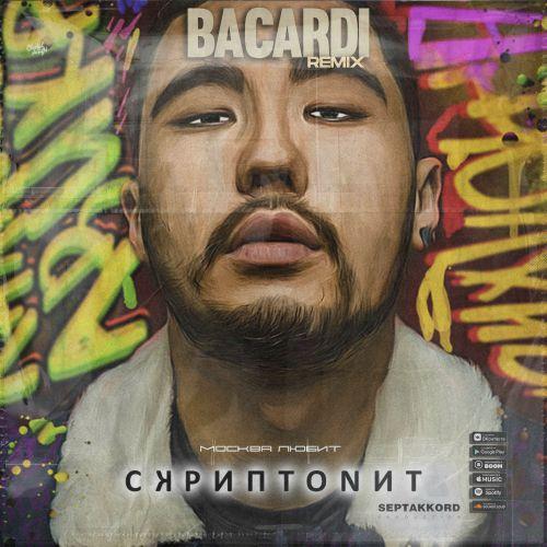 Скриптонит - Москва любит... (Bacardi Remix) [2021]