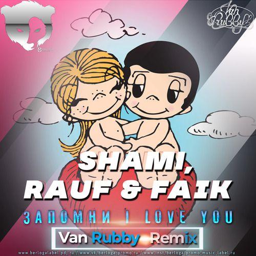 Shami, Rauf & Faik - Запомни I Love You (Van Rubby Remix) [2021]