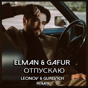 Elman feat. Gafur - Отпускаю (Leonov & Gurevich Remix) [2021]