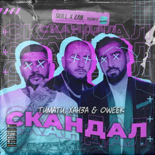 Тимати, Ханза & Oweek - Скандал (Skill x Zan Remix) [2021]