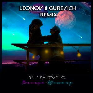 Ваня Дмитриенко - Венера-Юпитер (Leonov & Gurevich Remix) [2021]